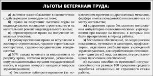 Какие льготы положены пенсионерам по старости в иркутске