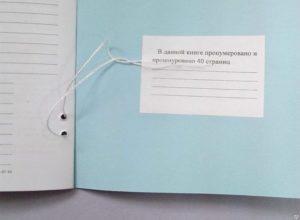 Как прошить книгу отзывов и предложений образец