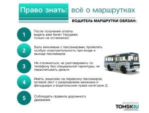 Куда можно пожаловаться на водителя маршрутки москва