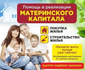 Обмен квартирами с доплатой материнским капиталом