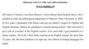 Образец автобиографии на английском языке с переводом