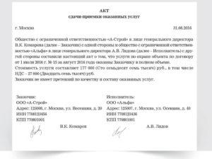 Акт приема передачи объекта строительства от заказчика подрядчику