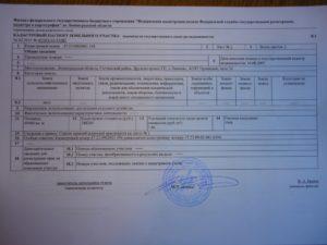 Кадастровый паспорт дома затребовал натариус при наследстве