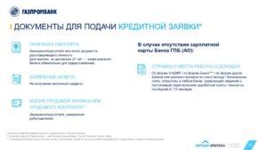 Газпромбанк как оплатить ипотеку сверхплатежа