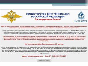 Есть ли штраф за просмотр запретных сайтав