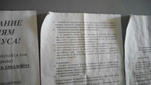 Должностная инструкция кондуктора