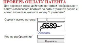 Как проверить готов патент или нет в москве