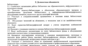 Должностная инструкция библиографа центральной библиотеки