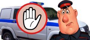 Имеют ли право останавливать машину сотрудники ппс