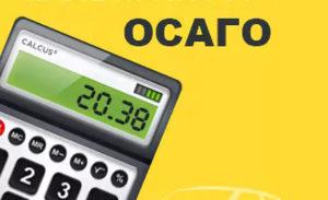 Калькулятор по осаго пени