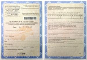 Медсправка для водительских прав в митино