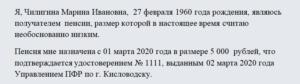 Образец заявления в пенсионный фонд о разъяснении расчета пенсии образец