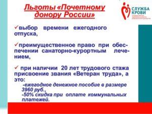 Какого числа выплата донорских в краснодарском крае