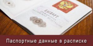 Если в расписке не указаны паспортные данные и регистрация