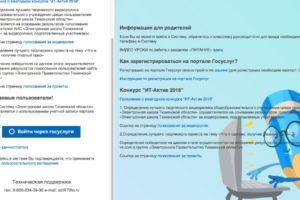 Вебобразование тюм обл 72 электронный журнал через госуслуги