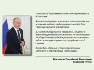 Как написать письмо минниханову рустаму нургалиевичу