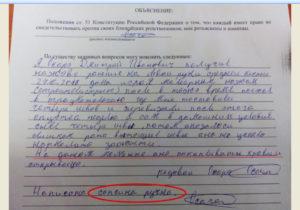 Как правильно написать объяснение в полицию образец