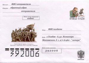 Образец заполнения конверта в армию