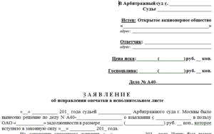 Образец заявления о замене исполнительного листа в связи с ошибкой