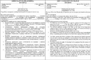 Договор на оказание услуг по устному переводу