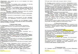 Договор строительного подряда на строительство индивидуального жилого дома