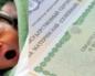 Выплата 1 5 миллиона за третьего ребенка