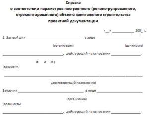Документ подтверждающий соответствие построенного объекта пример оформления