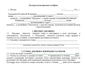 Договор купли продажи от юр лица на айфон