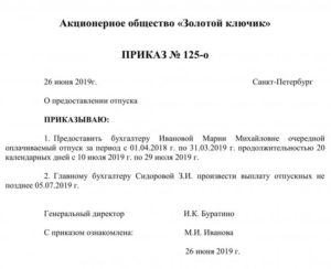 Образцы приказов на отпуск на казахском языке