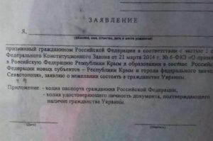 Куда отправлять отказ от украинского гражданства адрес в ростове