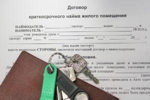 Договор квартиросъемщика и нанимателя
