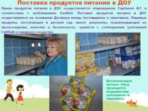 Как правильно выдавать продукты в детском саду кладовщиком
