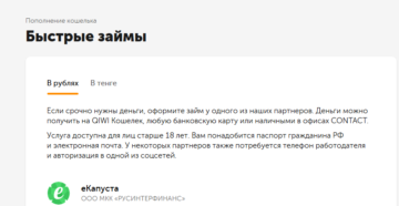 200 рублей на киви в долг