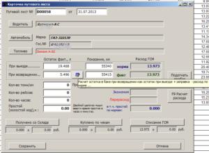 Онлайн калькулятор расчета путевого листа