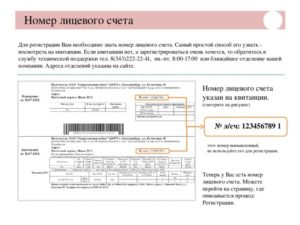 Как узнать лицевой счет квартиры по адресу в тюмени