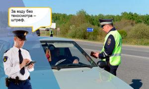 Какой штраф за езду без техосмотра в беларуси 2020