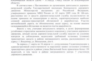 Должностные обязанности инспектора дпс 186 приказ