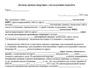 Договор субаренды жилого помещения образец 2020 между физическими лицами