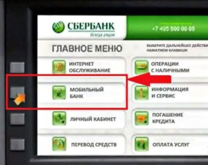 Как можно отключить мобильный банк через банкомат