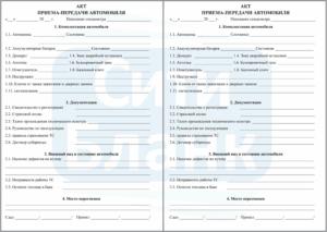 Акт приема передачи автокрана водителю