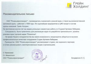 Письмо о том что компания входит в группу компаний образец