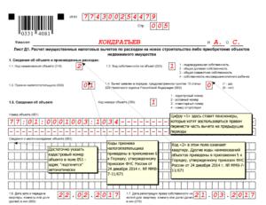 Код номера объекта в 3 ндфл 2020