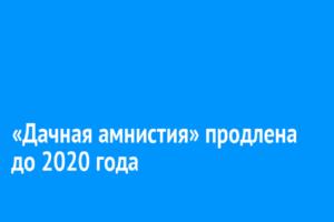 Дачная реформа до 2020 года