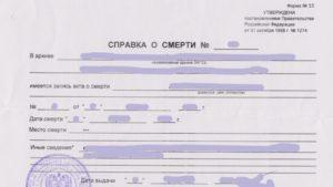 Справка о смерти форма 11 и 33 разница
