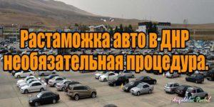 Растаможены ли авто в салонах днр
