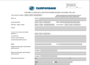 Социобиографическая анкета газпромбанк пример заполнения