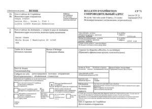 Бланки для отправки посылки за границу почтой россии