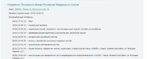 Ставрополь пенсионный фонд телефон горячей линии