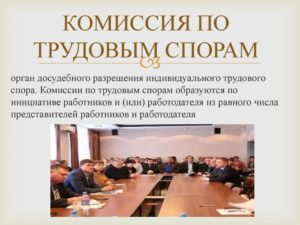 Комиссия по трудовым спорам уфа