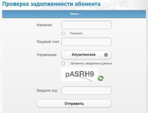 Проверить задолжность по лицевому счету крымгаз сети